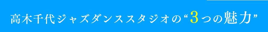 高木千代ジャズダンススタジオ3つの魅力